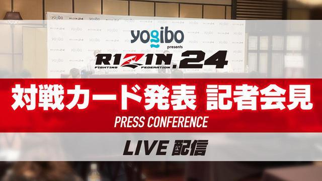 画像: 本日この後21時よりLIVE配信!Yogibo presents RIZIN.24 追加対戦カード発表会見 - RIZIN FIGHTING FEDERATION オフィシャルサイト