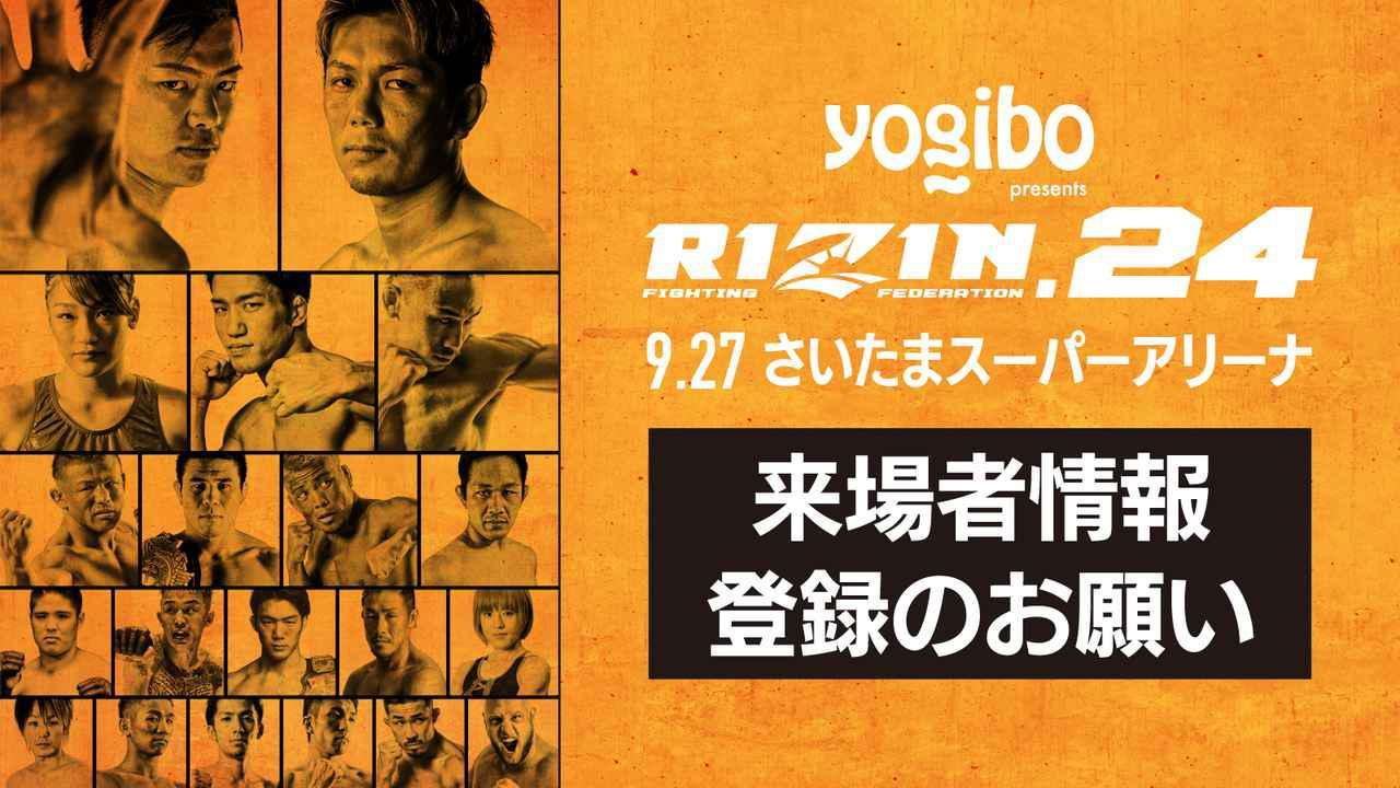 画像: Yogibo presents RIZIN.24 ご来場の皆さまへ「来場者情報登録」のお願い - RIZIN FIGHTING FEDERATION オフィシャルサイト