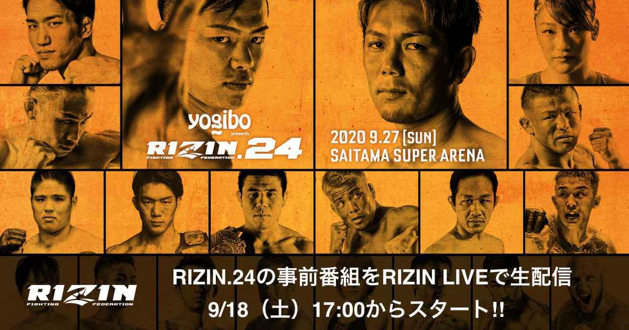 画像: 本日9/19(土)17時よりRIZIN LIVEにてYogibo presents RIZIN.24緊急事前特番を無料配信! - RIZIN FIGHTING FEDERATION オフィシャルサイト