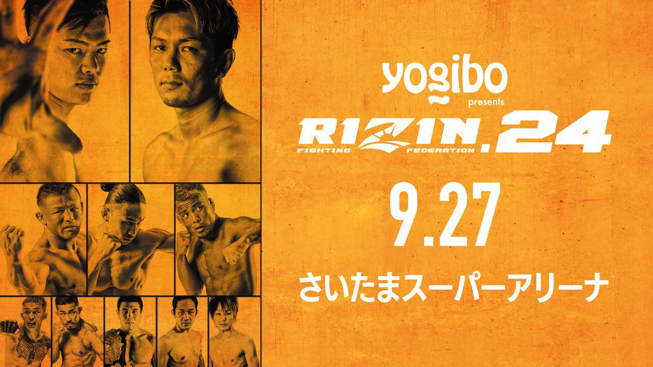 画像: Yogibo presents RIZIN.24 INFORMATION - RIZIN FIGHTING FEDERATION オフィシャルサイト