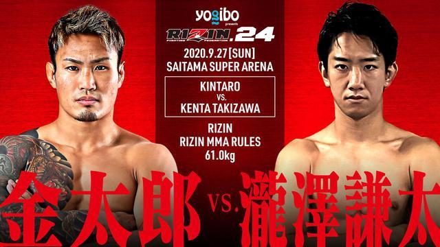 画像: 金太郎vs.瀧澤謙太、試合順が決定!Yogibo presents RIZIN.24 追加対戦カード発表会見 - RIZIN FIGHTING FEDERATION オフィシャルサイト