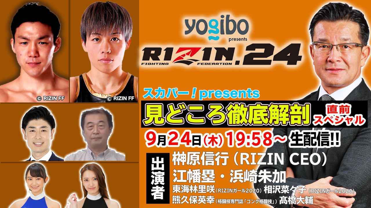 画像: 浜崎朱加、江幡塁が登場!9/24(木)19:58より Yogibo presents RIZIN.24 見どころ徹底解剖スペシャルをLIVE配信! - RIZIN FIGHTING FEDERATION オフィシャルサイト