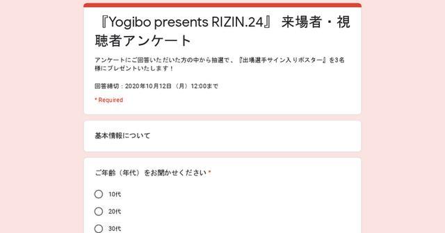 画像: 『Yogibo presents RIZIN.24』 来場者・視聴者アンケート