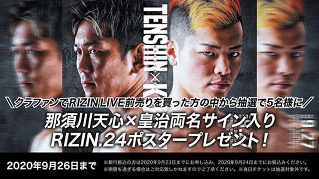 画像2: 『応援コード』を入力して選手を応援しよう!#RIZIN活動継続クラファン