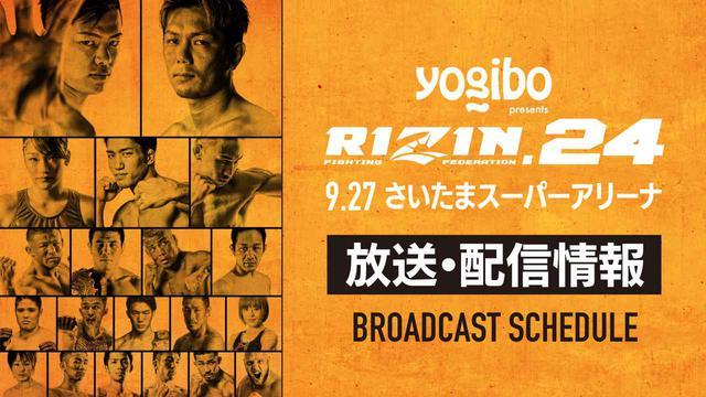 画像: スカパー!とRIZIN LIVEでの生配信、フジテレビでの地上波放送決定!Yogibo presents RIZIN.24放送配信情報 - RIZIN FIGHTING FEDERATION オフィシャルサイト