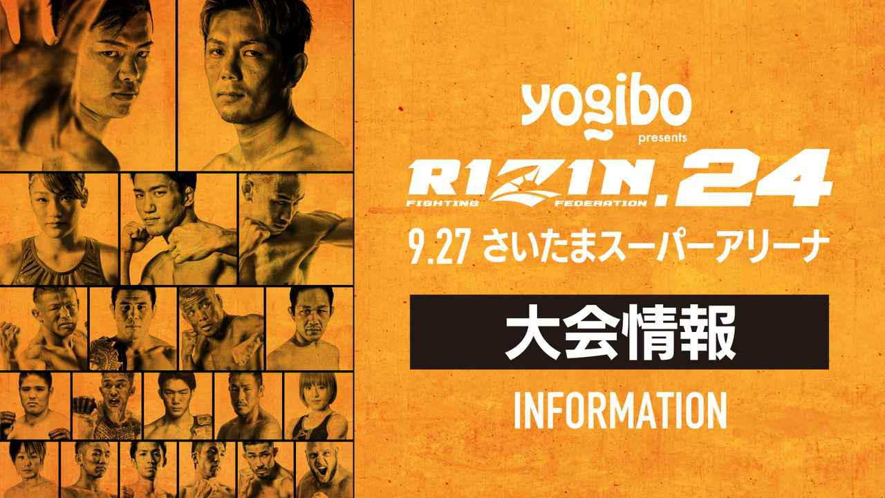 画像: Yogibo presents RIZIN.24 大会情報/チケット - RIZIN FIGHTING FEDERATION オフィシャルサイト