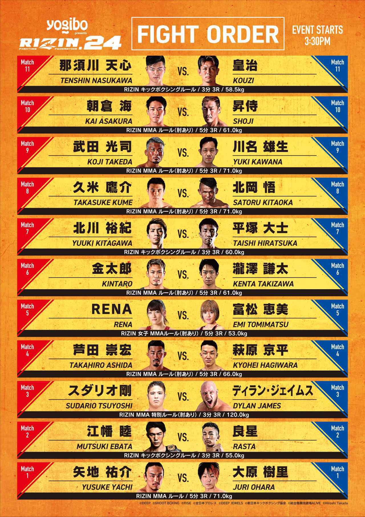 画像: 試合順が変更!第2試合が江幡睦vs.良星、と第7試合が北川vs.平塚へ