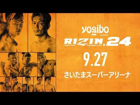 画像: Yogibo presents RIZIN.24 記者会見 2020.09.23 youtu.be