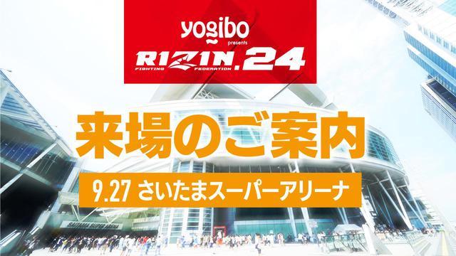 画像: Yogibo presents RIZIN.24 来場のご案内 - RIZIN FIGHTING FEDERATION オフィシャルサイト