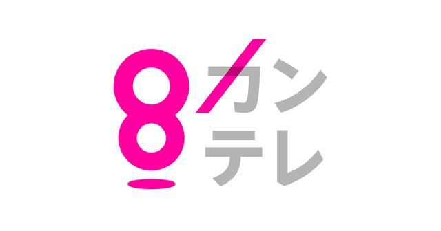画像: 関西テレビ放送 カンテレ
