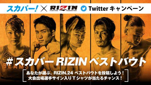 画像: RIZIN.24出場選手サイン入りTシャツが当たる!Twitter『#スカパーRIZINベストバウト』キャンペーンを実施! - RIZIN FIGHTING FEDERATION オフィシャルサイト