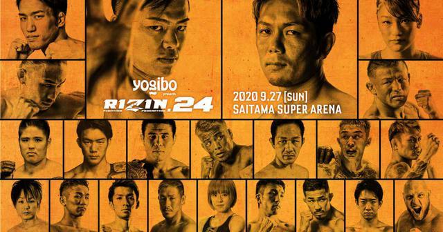 画像: RIZIN LIVEは9/27(日)14:30から事前番組を配信!その他Q&Aについて - RIZIN FIGHTING FEDERATION オフィシャルサイト