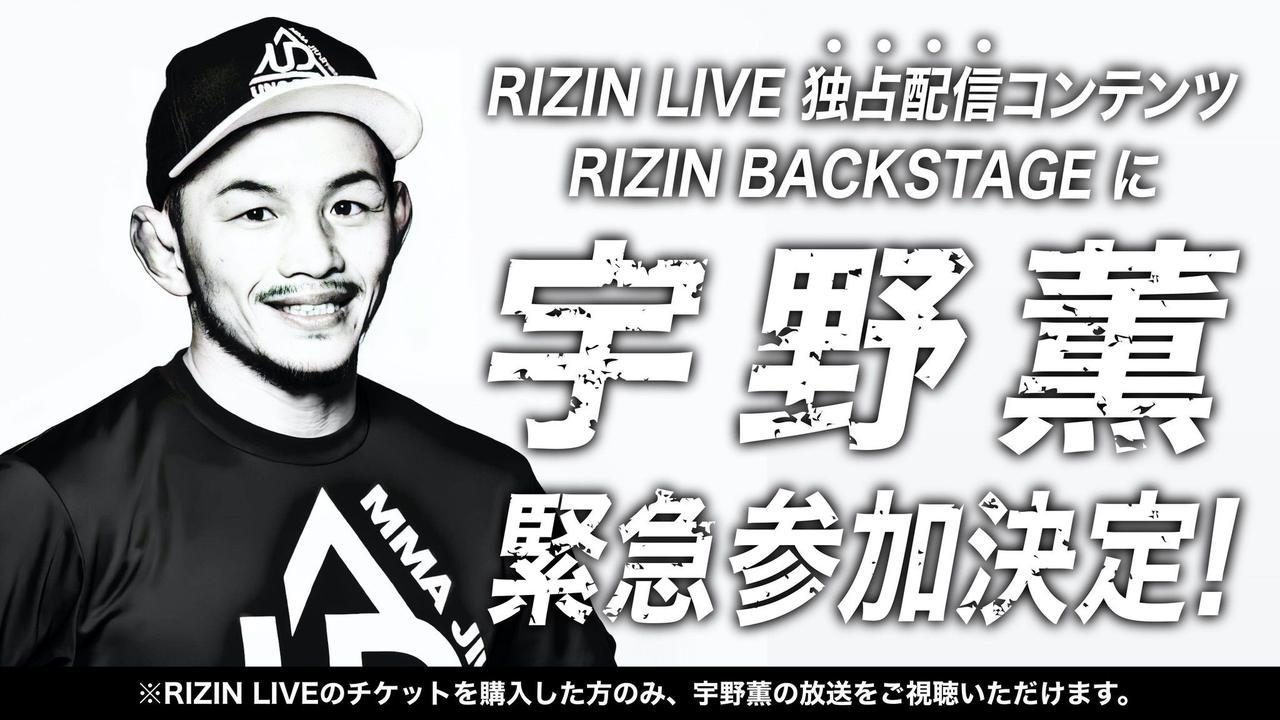 画像1: RIZIN LIVE独占コンテンツ「RIZIN BACKSTAGE」とは?