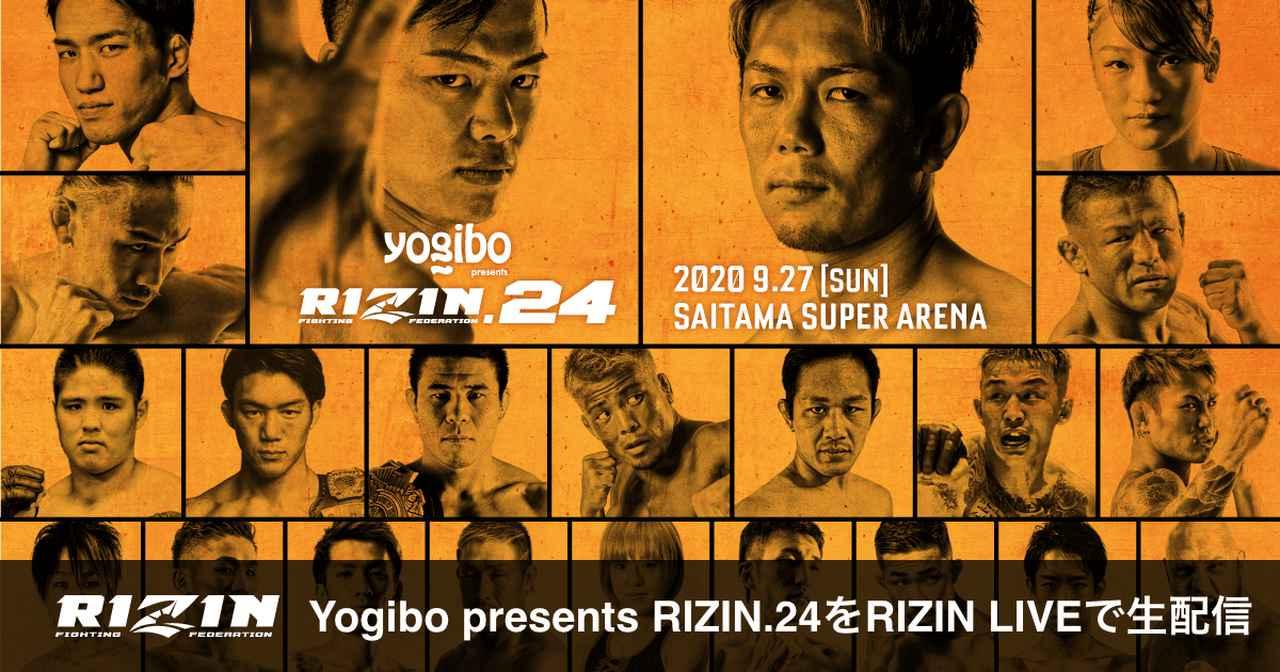 画像1: RIZIN LIVE