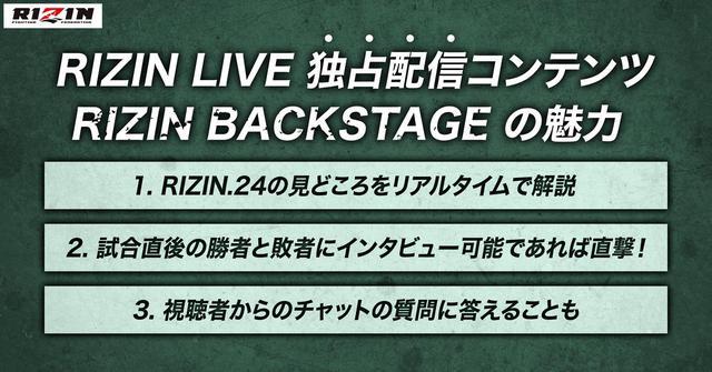 画像2: RIZIN LIVE独占コンテンツ「RIZIN BACKSTAGE」とは?