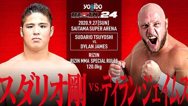 画像: Sudario Tsuyoshi vs. Dylan James