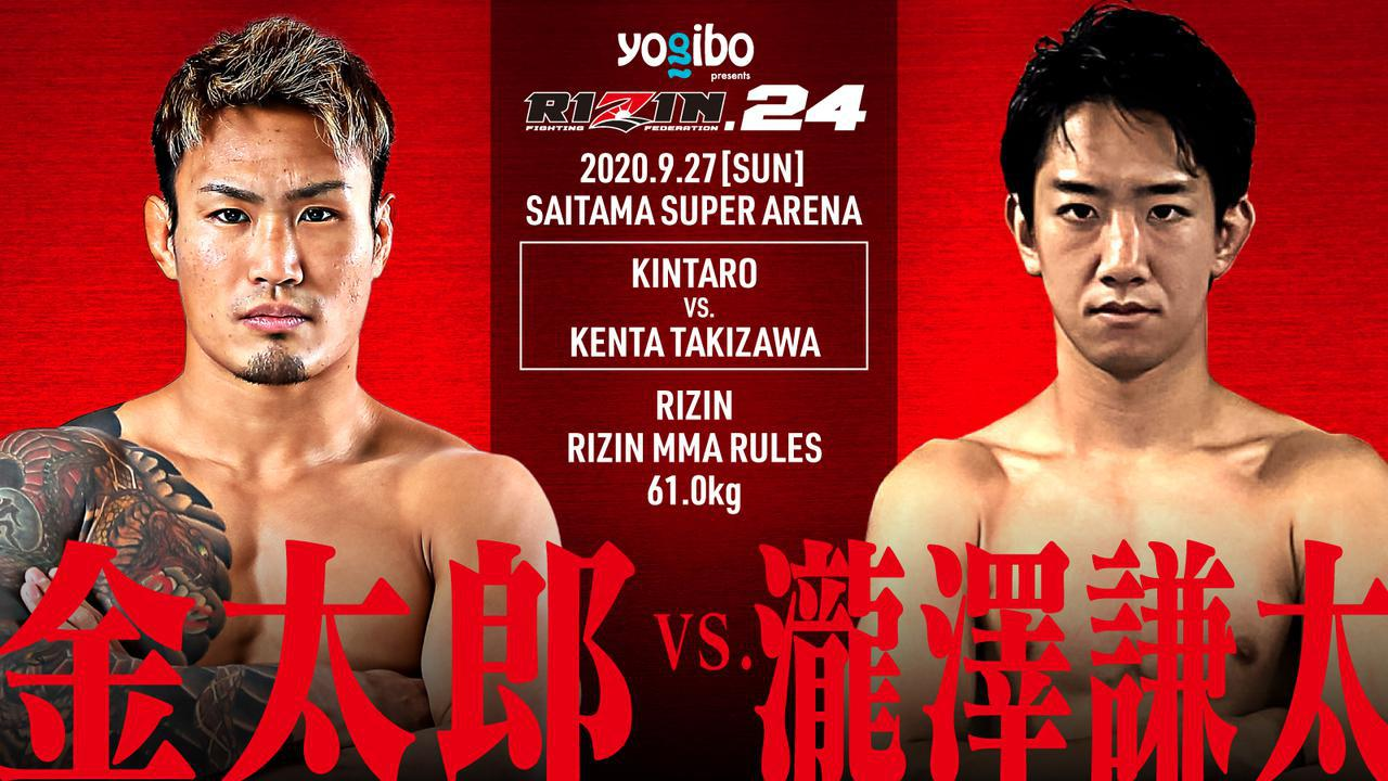 画像: Kintaro vs. Kenta Takizawa