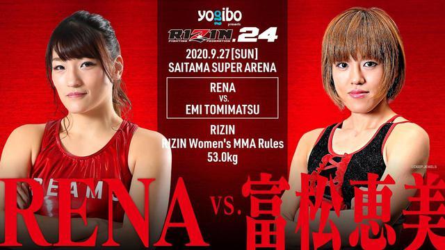画像: RENA vs. Emi Tomimatsu