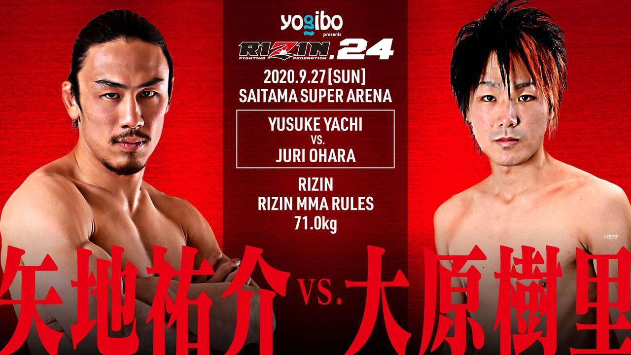 画像: Yusuke Yachi vs. Juri Ohara