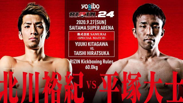画像: Yuuki Kitagawa vs. Taishi Hiratsuka