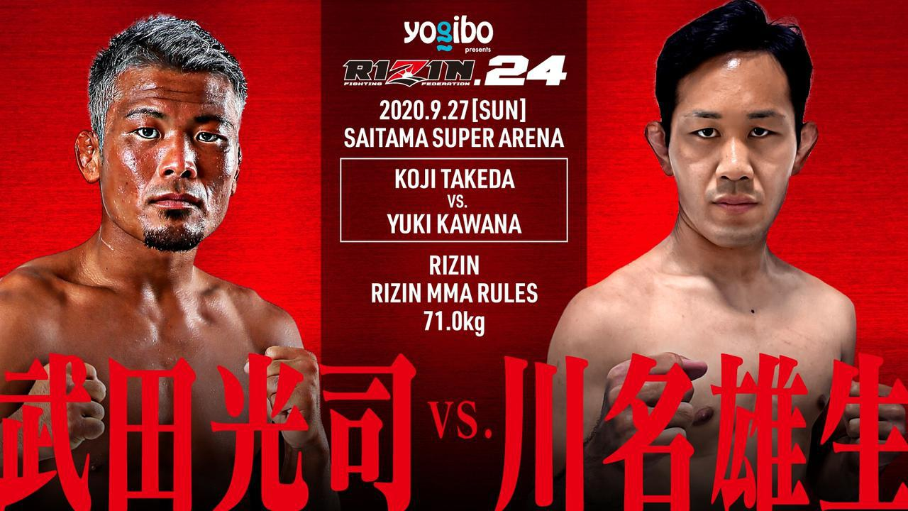 画像: Koji Takeda vs. Yuki Kawana