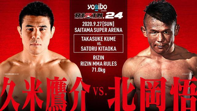 画像: Takasuke Kume vs. Satoru Kitaoka