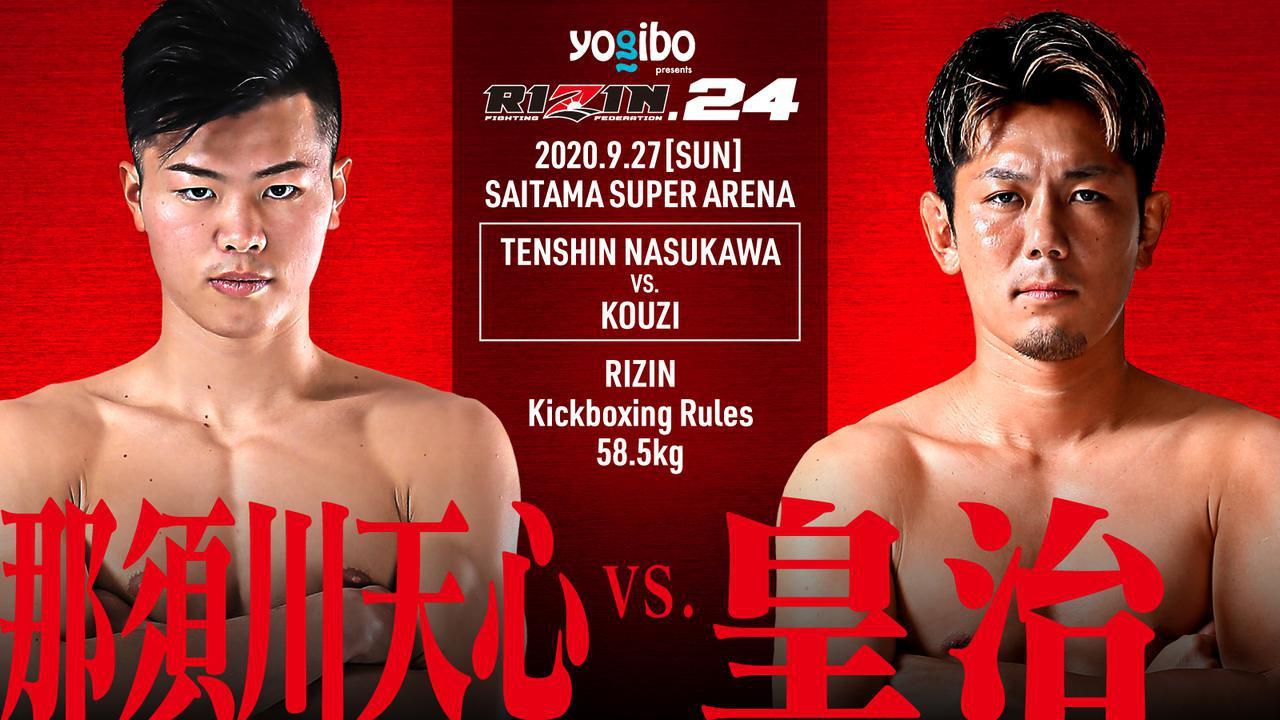 画像: Tenshin Nasukawa vs. Kouzi
