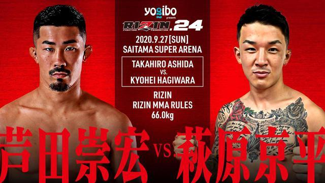 画像: Takahiro Ashida vs. Kyohei Hagiwara