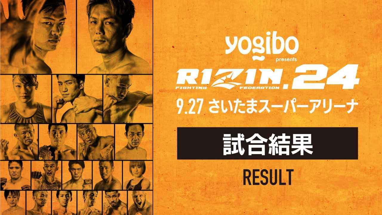 画像: Yogibo presents RIZIN.24 試合結果一覧 - RIZIN FIGHTING FEDERATION オフィシャルサイト