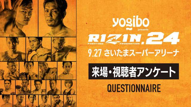 画像: 選手サイン入りポスターをプレゼント!Yogibo presents RIZIN.24来場・視聴者アンケート ご協力のお願い - RIZIN FIGHTING FEDERATION オフィシャルサイト