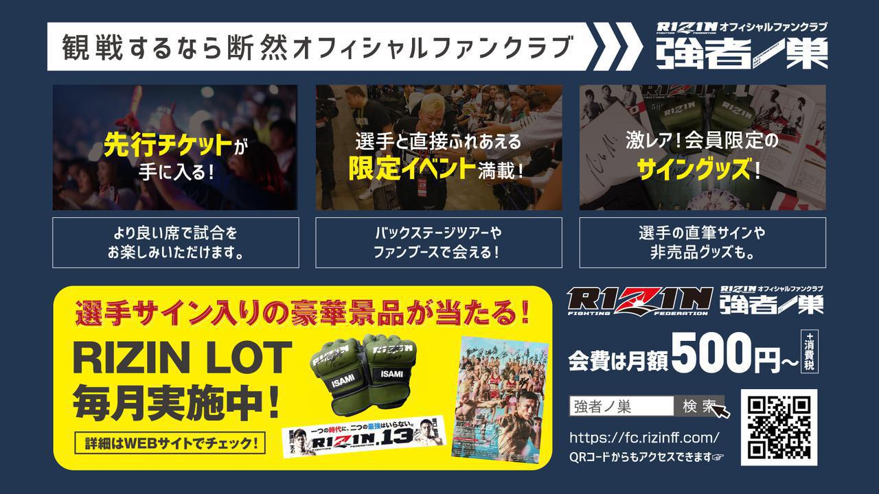 画像: ≫ RIZIN FF オフィシャルファンクラブ強者ノ巣の詳細