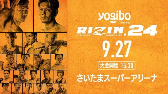 画像: 那須川天心vs.皇治 含む全選手が計量クリア!Yogibo presents RIZIN.24 計量結果 - RIZIN FIGHTING FEDERATION オフィシャルサイト