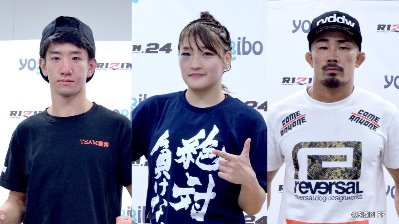 画像: RENA、瀧澤謙太など、Yogibo presents RIZIN.24 試合後インタビュー vol.2 - RIZIN FIGHTING FEDERATION オフィシャルサイト