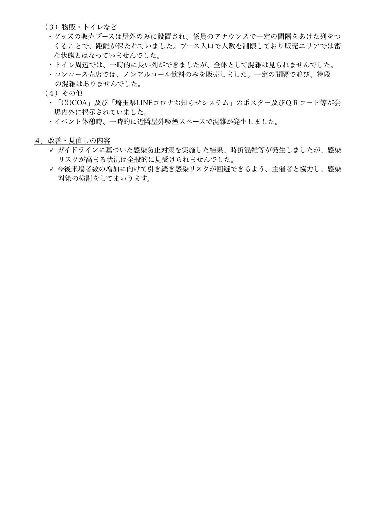 画像2: www.saitama-arena.co.jp