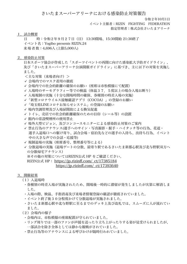 画像1: www.saitama-arena.co.jp