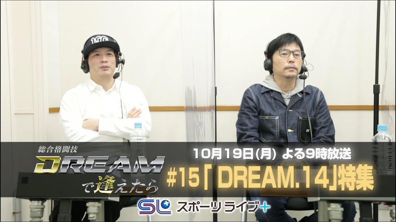 画像: 〜DREAM.14〜「総合格闘技 DREAMで逢えたら」by スカパー! | トレーラー youtu.be