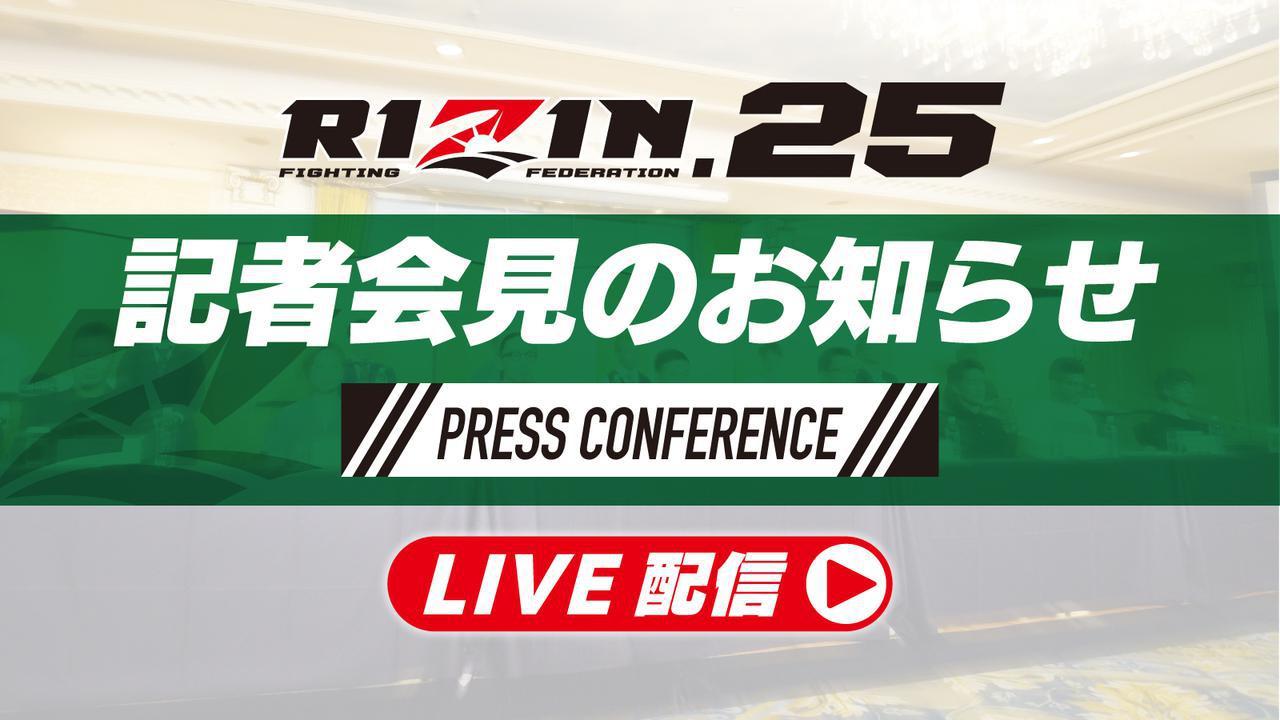 画像: 10/19(月)14時よりLIVE配信!RIZIN.25 記者会見 - RIZIN FIGHTING FEDERATION オフィシャルサイト