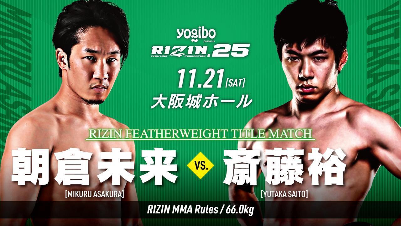 画像: 第10試合 フェザー級タイトルマッチ/朝倉未来 vs. 斎藤裕