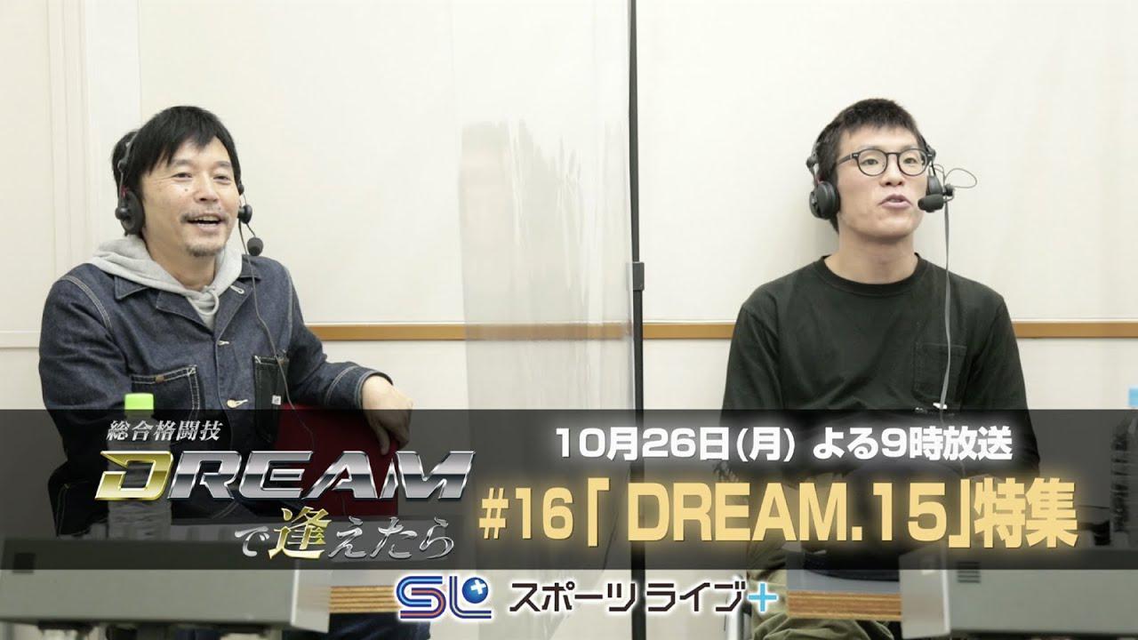 画像: 〜DREAM.15〜「総合格闘技 DREAMで逢えたら」by スカパー! | トレーラー youtu.be
