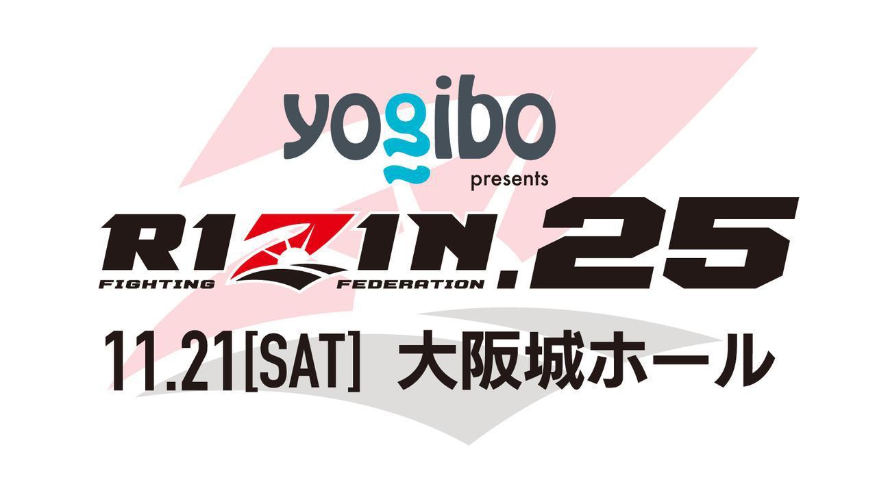 画像: Yogibo presents RIZIN.25 チケット発売日 変更のお知らせ - RIZIN FIGHTING FEDERATION オフィシャルサイト