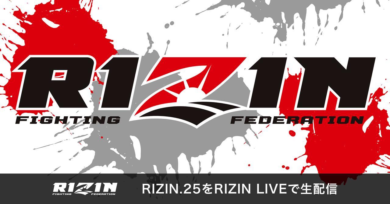 画像: RIZIN25 LIVE