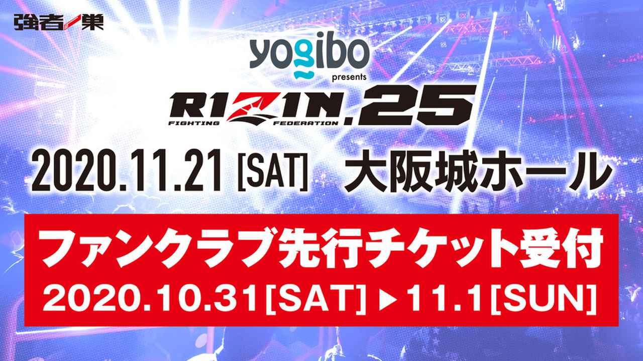 画像: Yogibo presents RIZIN.25 ファンクラブ先行チケット受付!