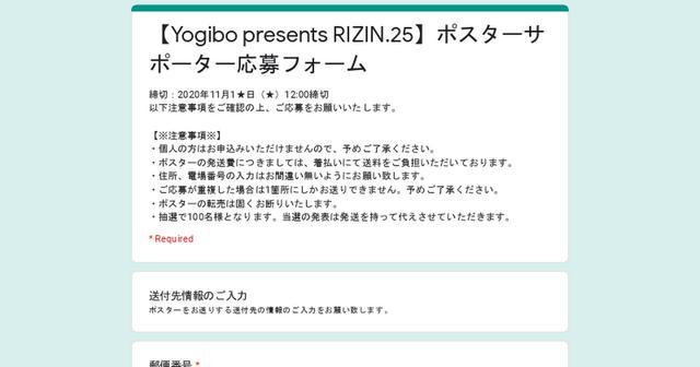画像: 【Yogibo presentsRIZIN.25】ポスターサポーター応募フォーム