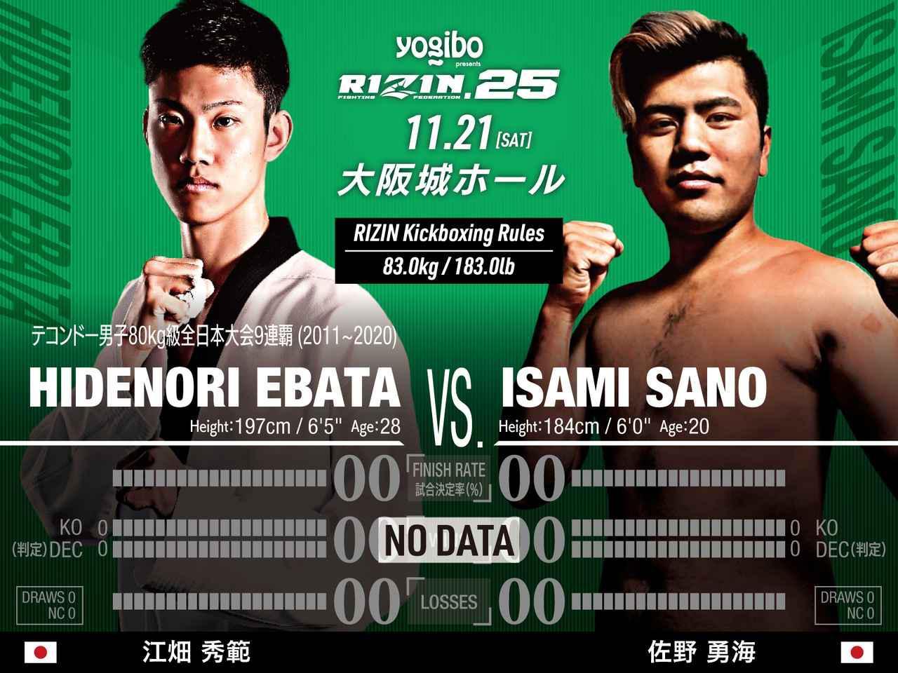 画像: スペシャルワンマッチ/江畑秀範 vs. 佐野勇海