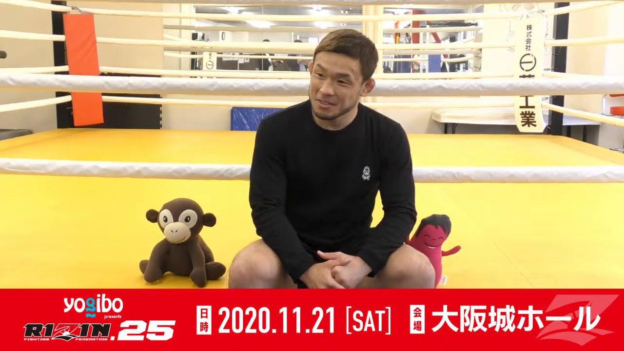 画像: Yogibo presents RIZIN.25 公開練習_扇久保博正 youtu.be