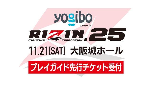 画像: 11/3(祝・火)12時より受付スタート!Yogibo presents RIZIN.25 プレイガイド先行チケット - RIZIN FIGHTING FEDERATION オフィシャルサイト