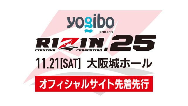 画像: 11/2(月)12時より受付スタート!Yogibo presents RIZIN.25 オフィシャルサイト先着先行チケット - RIZIN FIGHTING FEDERATION オフィシャルサイト