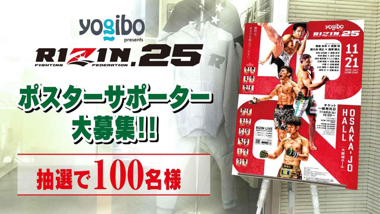 画像: Yogibo presents RIZIN.25のポスターサポーターを大募集!抽選で100名様へポスターを発送! - RIZIN FIGHTING FEDERATION オフィシャルサイト