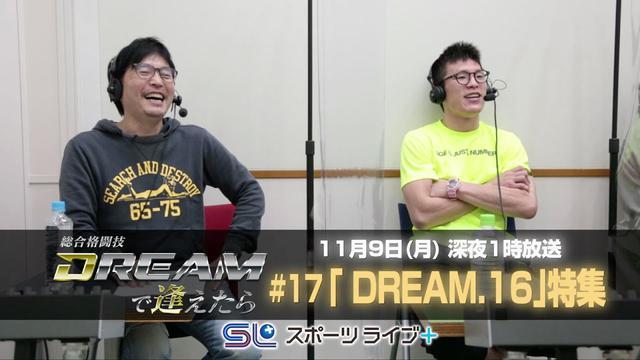 画像: 〜DREAM.16〜「総合格闘技 DREAMで逢えたら」by スカパー! | トレーラー youtu.be