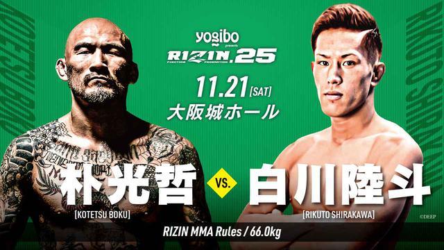 画像: 朴光哲vs.白川陸斗が決定!Yogibo presents RIZIN.25 追加対戦カード - RIZIN FIGHTING FEDERATION オフィシャルサイト